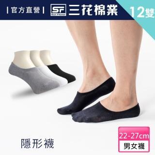 【SunFlower三花】三花 超隱形休閒襪.襪子(買6送6件組)