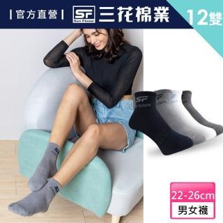 【SunFlower三花】三花1/2休閒襪.襪子(12雙組)