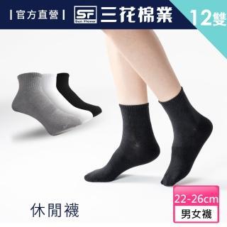 【SunFlower三花】三花1/2素面休閒襪.襪子(買6送6件組)