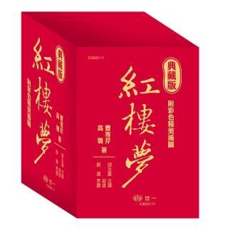 【世一】典藏版紅樓夢(全套3冊)
