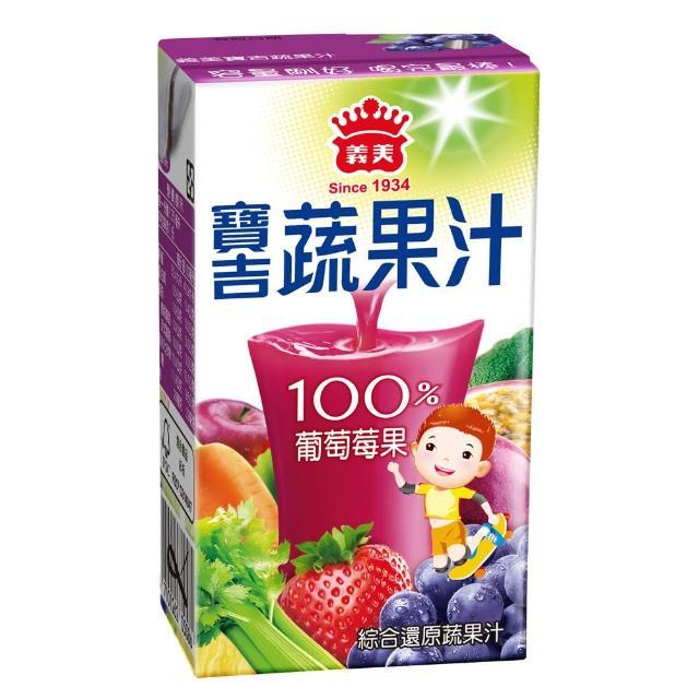 【義美】寶吉蔬果汁-葡萄莓果3入組(125ml/24入/箱)