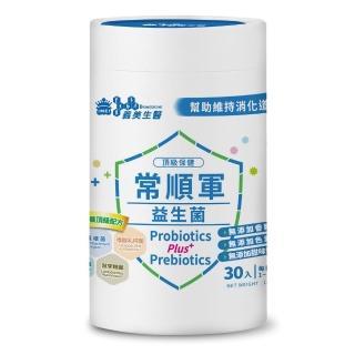 【義美生醫】常順軍益生菌-頂級保健(30包*1罐)