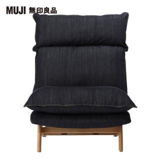【MUJI 無印良品】高椅背和室沙發/1人座/棉丹寧/深藍(大型家具配送)
