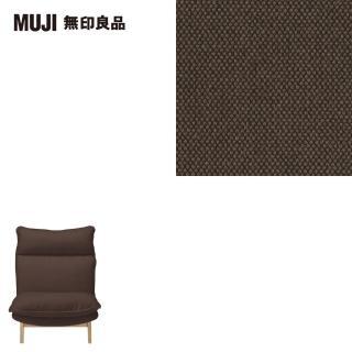 【MUJI 無印良品】高椅背和室沙發/1人座/棉平織/深棕(大型家具配送)