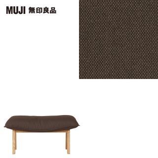 【MUJI 無印良品】高椅背和室沙發用腳凳/棉平織/深棕(大型家具配送)