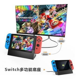 【Gamewill】任天堂Switch副廠多功能主機底座 可連接電視或單獨使用(支援有線網路 可邊充邊玩)