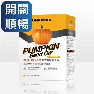【UNIQMAN】南瓜籽油+茄紅素 軟膠囊(60粒/盒)