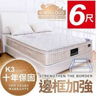 【KiwiCloud專業床墊】K3 克倫威爾 獨立筒彈簧床墊-6尺加大雙人(比利時純棉表布+水冷膠)