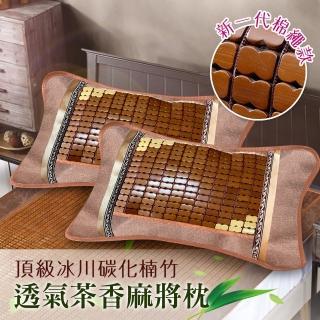 【三浦太郎】頂級冰川碳化楠竹。透氣茶葉枕/麻將枕