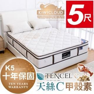 【KiwiCloud專業床墊】K5 奧塔哥 獨立筒彈簧床墊-5尺標準雙人(天絲C纖維表布+乳膠)