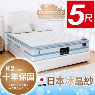 【KiwiCloud專業床墊】K2 塔斯曼 獨立筒彈簧床墊(5尺標準雙人)