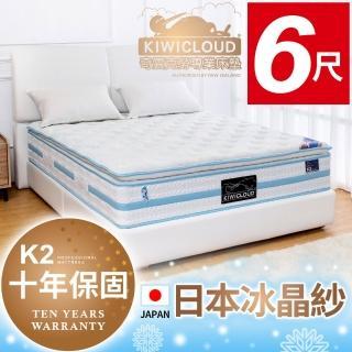 【KiwiCloud專業床墊】K2 塔斯曼 獨立筒彈簧床墊-6尺加大雙人(涼感冰晶紗+乳膠)