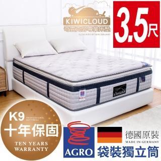 【KiwiCloud專業床墊】K9 威靈頓 獨立筒彈簧床墊-3.5尺加大單人(喀什米爾羊毛布+乳膠)
