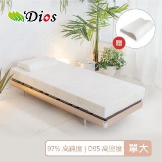 【迪奧斯】100%純天然乳膠床墊(3.5尺單人床/高度20公分)