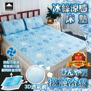【LASSLEY】冰絲涼感-平單式 加大床墊|保潔墊(冷感 冰感 床罩 涼蓆 冰蓆 涼席)