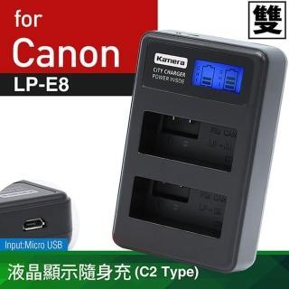 【Kamera 佳美能】液晶雙槽充電器for Canon LP-E8 行動電源也能充(一次充兩顆電池)