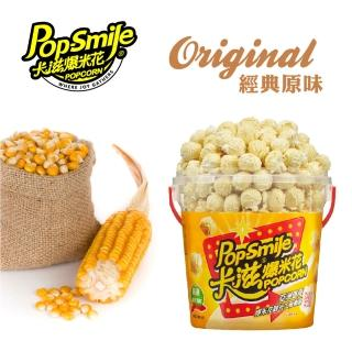 【卡滋】磨菇球爆米花-原味(150g 桶裝)
