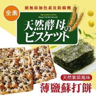 【日日旺】天然酵母 紫菜蘇打餅(320g)
