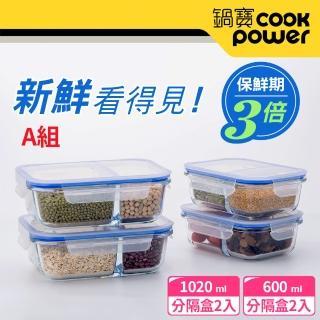 【鍋寶】耐熱玻璃全分隔密封保鮮盒(超值2+2組)