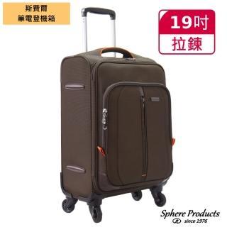 【Sphere 斯費爾】筆電登機箱 19吋 DC1123C 咖啡色(使用日本靜音輪)