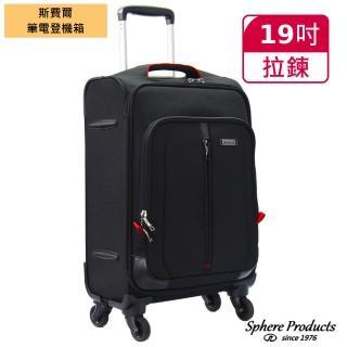 【Sphere 斯費爾】筆電登機箱 19吋 DC1123C 黑色(使用日本靜音輪)