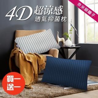【三浦太郎】奈米銀離子。4D超涼感透氣抑菌枕/水洗枕/二入組(二色任選)