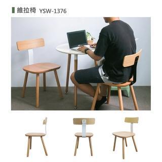 【YOI傢俱】維拉椅 2色可選 休閒椅/餐椅/實木椅(YSW-1376)
