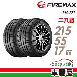【FIREMAX】FM601 降噪耐磨輪胎_兩入組_215/55/17(FM601)