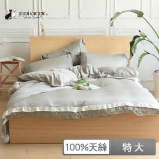 【pippi   poppo】100%天絲刺繡素色 四件式兩用被床包組 隕石灰(特大)