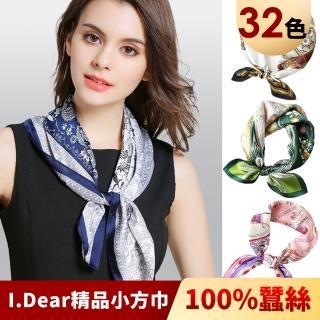 【I.Dear】12H速達-100%蠶絲歐美圖騰頂級印花真絲領巾小方巾(7色)