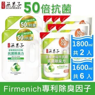 【古寶無患子】香檸濃縮洗衣精-抗菌除臭力8件組(瓶裝1.8LX2+補充包1.6LX6)