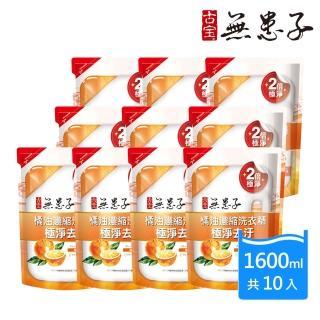 【古寶無患子】橘油濃縮洗衣精-極淨去污10件組(補充包1.6LX10)