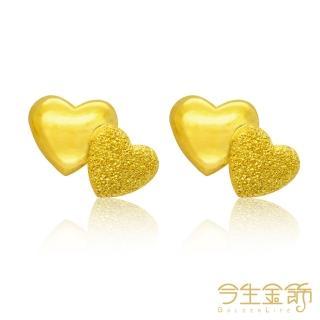 【今生金飾】真心相待耳環(純黃金耳環)