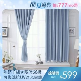 【巴芙洛】高精密純素色遮光窗簾260*165(1窗是超值2片/130CM*165CM組合遮光窗簾)