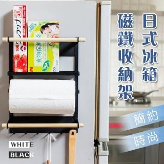 日式冰箱分類掛架 磁吸式收納架 紙巾架/鉤物架/調味瓶架/收納架/面紙盒架