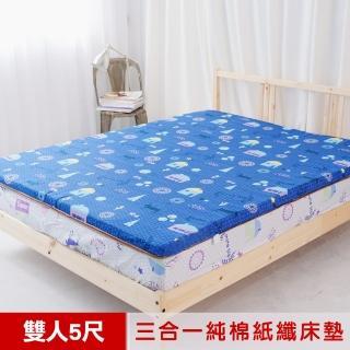 【米夢家居】夢想家園-MIT冬夏兩用純棉+紙纖三合一高支撐記憶床墊(雙人5尺-深夢藍)