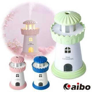 【aibo】LED燈塔造型小夜燈 USB加濕器(持續噴霧/間歇噴霧)