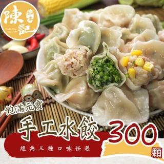 【陳記好味】元寶手工水餃-3包300顆-高麗菜、韭菜、玉米任選(上班族15分鐘上菜最好的選擇)