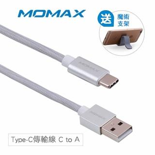 【台灣總代理Momax】Type-C傳輸線 C to A-1M-DTA1(連接線/正反可插/MacBook充電線)