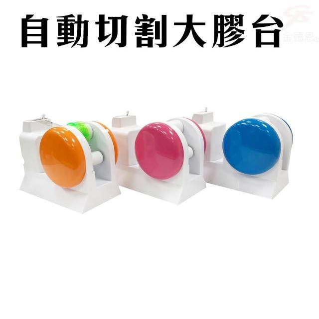 【金德恩】台灣/中國專利 自動隨手切智慧型專利切割大膠台附贈2隻刀片 台灣製造(適用市售細版大小膠帶)