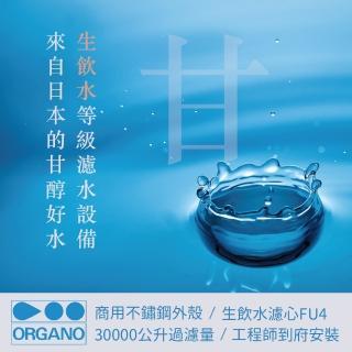 【日本頂級淨水設備】ORGANO FU4濾心設備到府安裝(日本麥當勞、摩斯漢堡指定濾水)