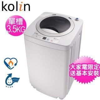 【送安裝★Kolin 歌林】3.5KG單槽洗衣機(BW-35S03)
