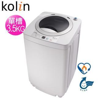 【自助價★Kolin 歌林】3.5KG單槽洗衣機(BW-35S03)