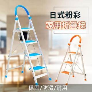【媽媽咪呀】日本馬卡龍粉彩耐重穩固型摺疊梯/家用梯/工作梯/人字梯_四步梯子
