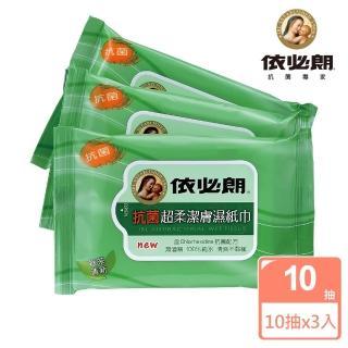 依必朗抗菌潔膚濕紙巾88抽