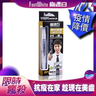 【FastWhite 齒速白】男仕隨身牙齒美白筆好攜帶纖毛刷深入齒縫 非美白貼片美電動刮鬍