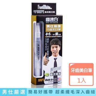【FastWhite 齒速白】男仕隨身牙齒美白筆好攜帶纖毛刷深入齒縫(非美白貼片美電動刮鬍刀男香水領帶)