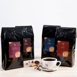 【湛盧咖啡】經典系列風味4選1大磅數推廣價(精品咖啡 莊園咖啡 絕對100%新鮮現烘)
