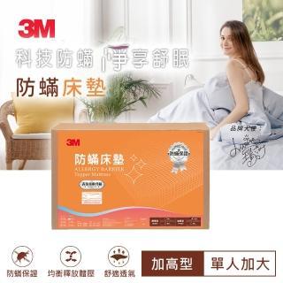【3M】防蹣床墊-中密度-加高型(3.5X6.2 單人)