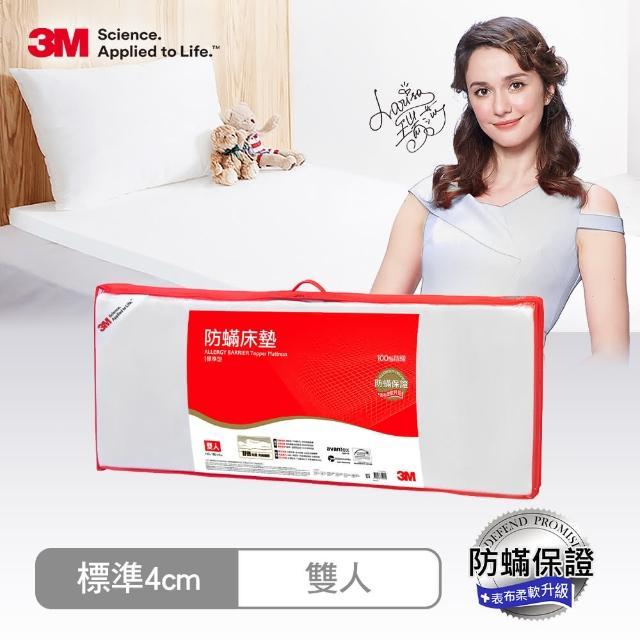 【3M】低密度防蹣記憶床墊-標準型4cm(雙人5x6.2)/